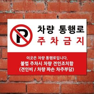 외부차량주차금지표지판/e100888/A4크기 경고안내문