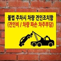 무단주차 견인주차금지표지판/e100865/A4크기 경고안내