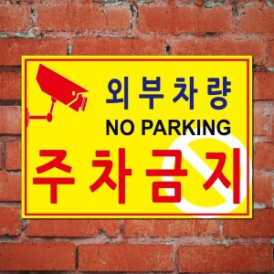 외부차량 주차 금지 표지판/e99853/A4크기 경고안내판