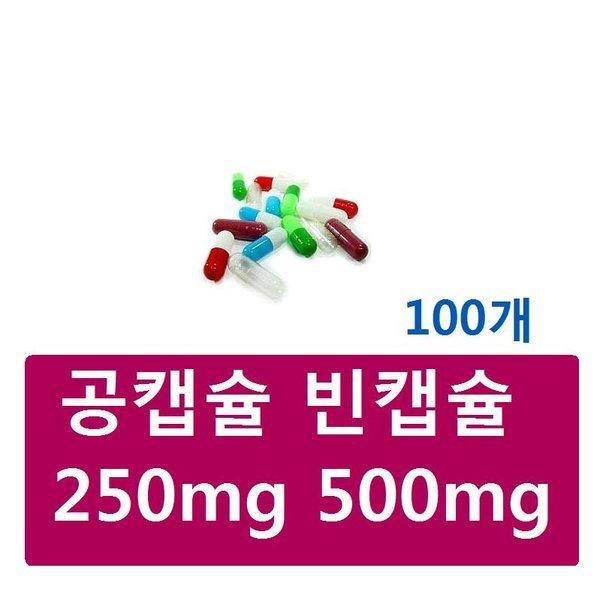 공캡슐(250mg.500mg)(100개)소량판매