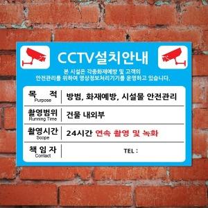 A4크기/CCTV 설치 안내 표지판/e100235/포맥스 경고