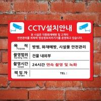 A4크기/CCTV 설치 안내 표지판/e100234/포맥스 경고