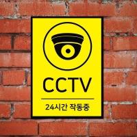 A4크기/CCTV 설치 안내 표지판/e100913/포맥스 경고