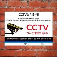 A4크기/CCTV 설치 안내 표지판/e100838/포맥스 경고
