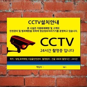 A4크기/CCTV 설치 안내 표지판/e100837/포맥스 경고