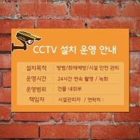 A4크기/CCTV 설치 안내 표지판/e100751/포맥스 경고