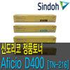 신도리코 정품 TN-216 Aficio MP D400 D401 D405 D406