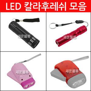 (LED 칼라후레쉬모음)/손전등/후레쉬/라이트/자가발전