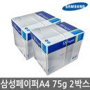 삼성 SS페이퍼 A4 복사용지 75g 2박스 5000매 A4용지