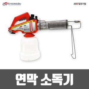 경부연막소독기/모기퇴치기/살충기/KB-100
