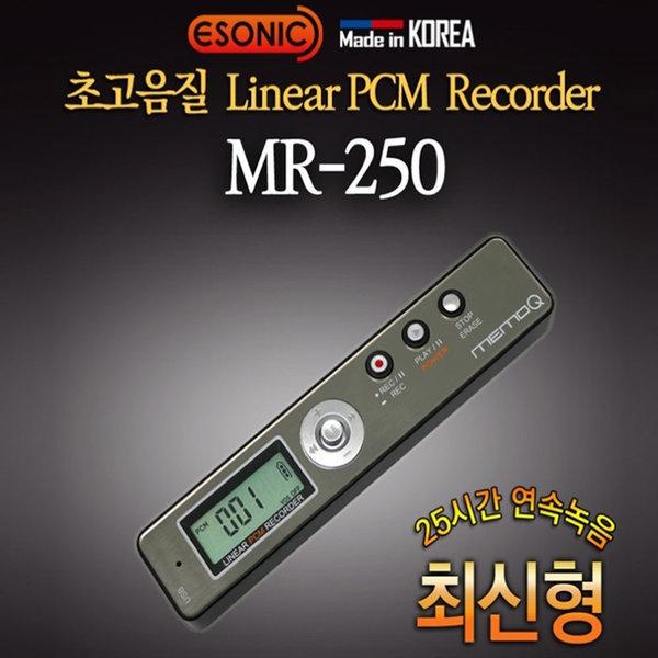 PCM 디지털 녹음기MR-250/8G 소형녹취기 보이스레코더