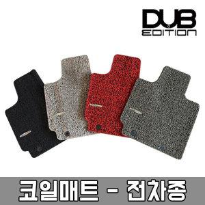 (왕카)DUB 바닥 코일매트/전차종/필수품 (DUB 바닥 코