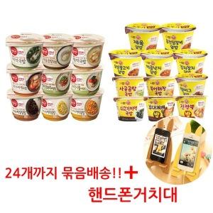 CJ컵반/햇반/보리밥/즉석밥/즉석식품/오뚜기밥 모음전