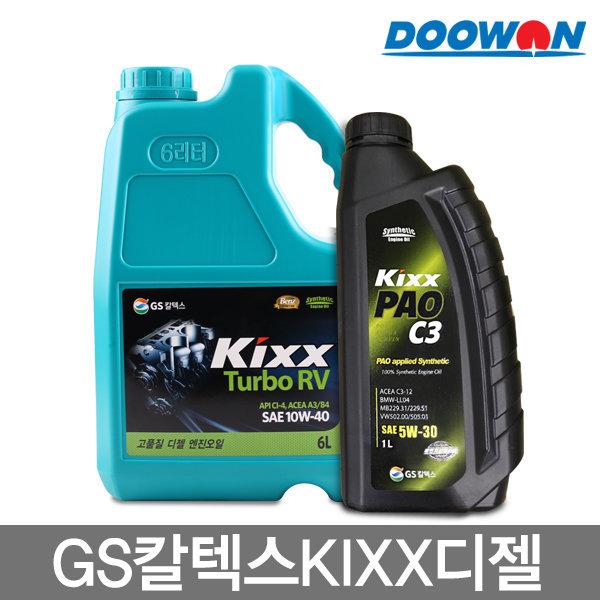 GS칼텍스/디젤엔진오일/합성유/RV/DA/4L/6L/10W-30/40