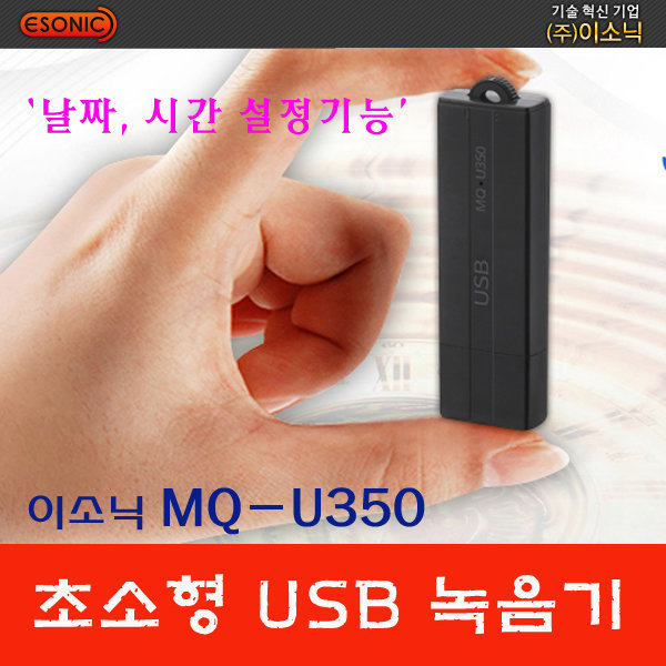 USB녹음기 MQ-U350(8G) 이소닉 초 소형녹음기