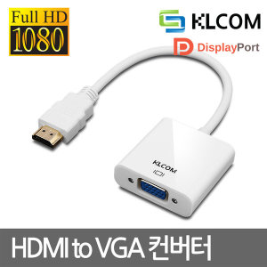 KL HDMI to VGA 컨버터 FULL HD지원 24K 금도금