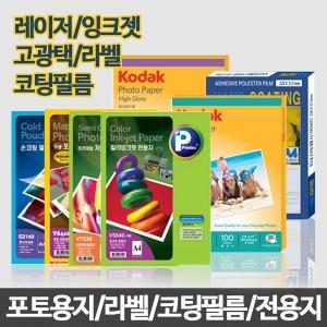 포토용지/칼라잉크젯/손코팅필름/전용지/광택라벨