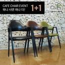 에이스 카페 의자 1+1 인테리어의자 디자인체어 암체어