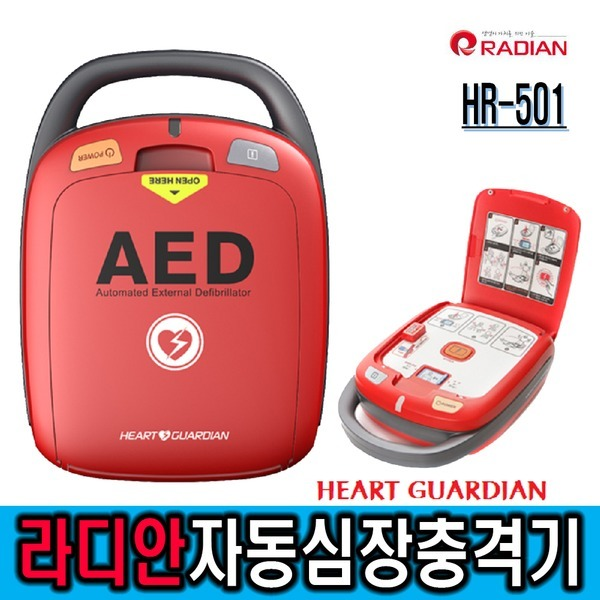 라디안자동심장충격기 하트가디언 HR-501