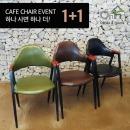 에이스 우드 카페의자1+1 인테리어 업소용 식탁철재