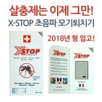 X-STOP 모기퇴치기