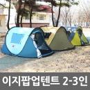 원터치 텐트 캠핑 낚시 캠핑용품 이지팝업텐트 2-3인