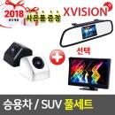 승용차/RV용/후방카메라+모니터세트/38만화소카메라