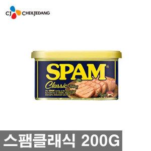 스팸 클래식 햄통조림 프레스햄 200g