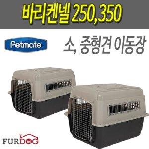 펫메이트정품/울트라패션/ 바리켄넬/250/350