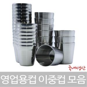 스텐컵2개1000원 이중컵 업소용 급식 휴게소 물컵
