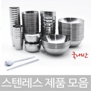 스텐 컵 물컵 대접 막걸리잔 광영스텐 키친골드