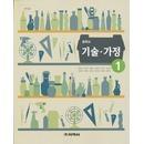 지학사(참) 중학 2013년도 개정 중학교 기술 가정 1 교과서 교사용(연구용) (지학사 최완식외)