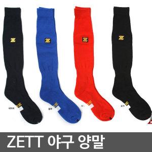ZETT 야구양말 BSK-200 성인 아동용 레드 블루 블랙