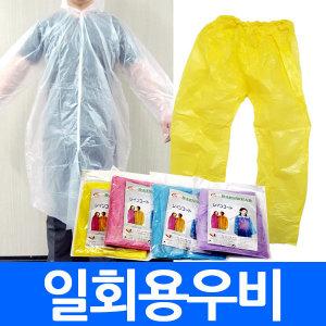일회용우비 단추형 비닐우의 바지 비옷 휴대용우의