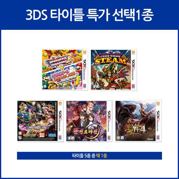 3DS / Wii 타이틀 선택 특가 타이틀 1종 선택