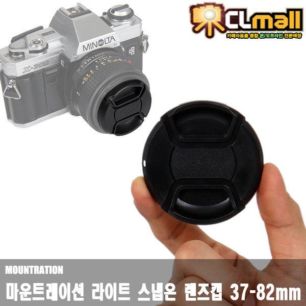 마운트레이션 라이트 스냅온 렌즈캡 62mm LC-62