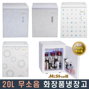 미쉘 무소음 화장품냉장고 20L 8종 할인특가전/한국산