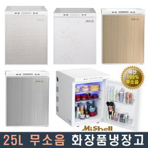 미쉘 무소음 화장품냉장고 25L 12종 특가/미니냉장고