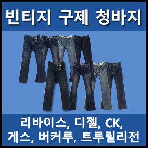 남성 구제 청바지 게스/캘빈클라인/뱅뱅/리바이스 등