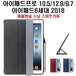 아이패드 6세대 2018 애플펜슬 수납 스마트 케이스