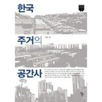 한국 주거의 공간사  돌베개   전남일