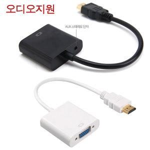 오디오지원 RGB TO HDMI 케이블 VGA HDMI변환젠더 블랙