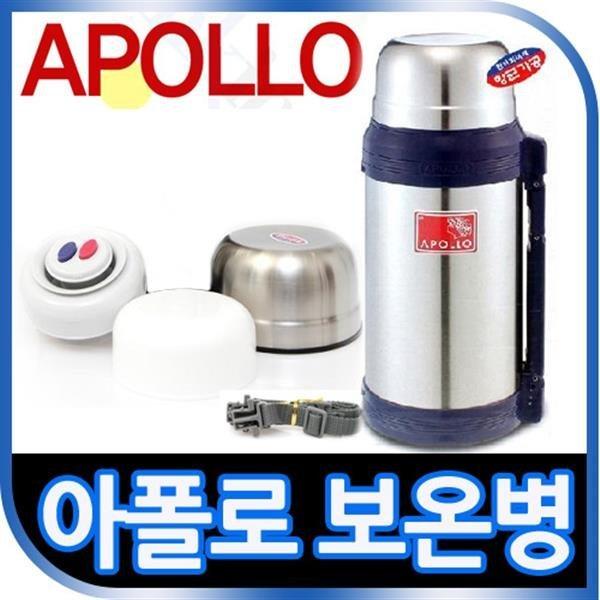 [아폴로] 보온병 보냉병 AP-1000 보온보냉병 아폴로보온병 스텐
