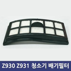 업소용 청소기 배기필터Z930 Z931 배기필터/Z930/Z931