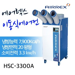 HSC-3300A 헵시바 이동식에어컨 산업용 업소용 20평형