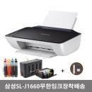 삼성SL-J1660무한잉크복합기(인쇄+복사+스캔)