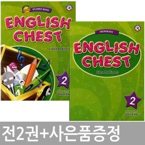 English Chest 2단계 (s+W) / 전2권+미니노트증정