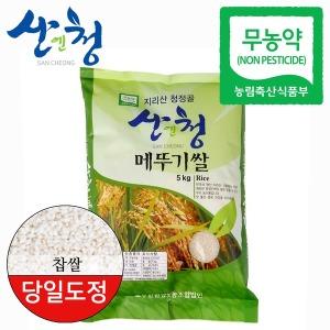 산청 지리산 청정골 무농약 메뚜기쌀 찹쌀 5kg