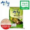 산청 지리산 청정골 무농약 메뚜기쌀 오분도미 10kg