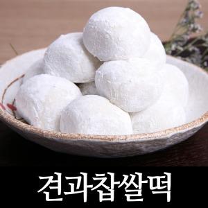 국산 떡 모음1~2kg/찹쌀떡/견과찹쌀/인절미/합격떡